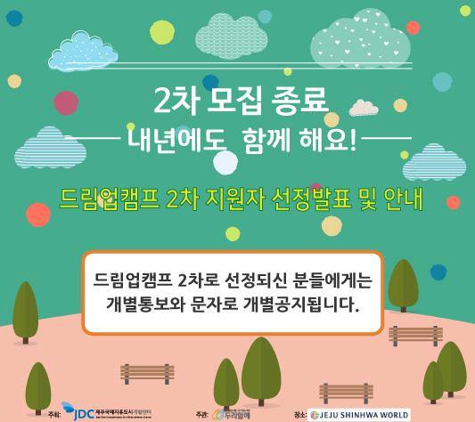 제2차 JDC 드림업캠프 2차 최종 지원자 선정 발표