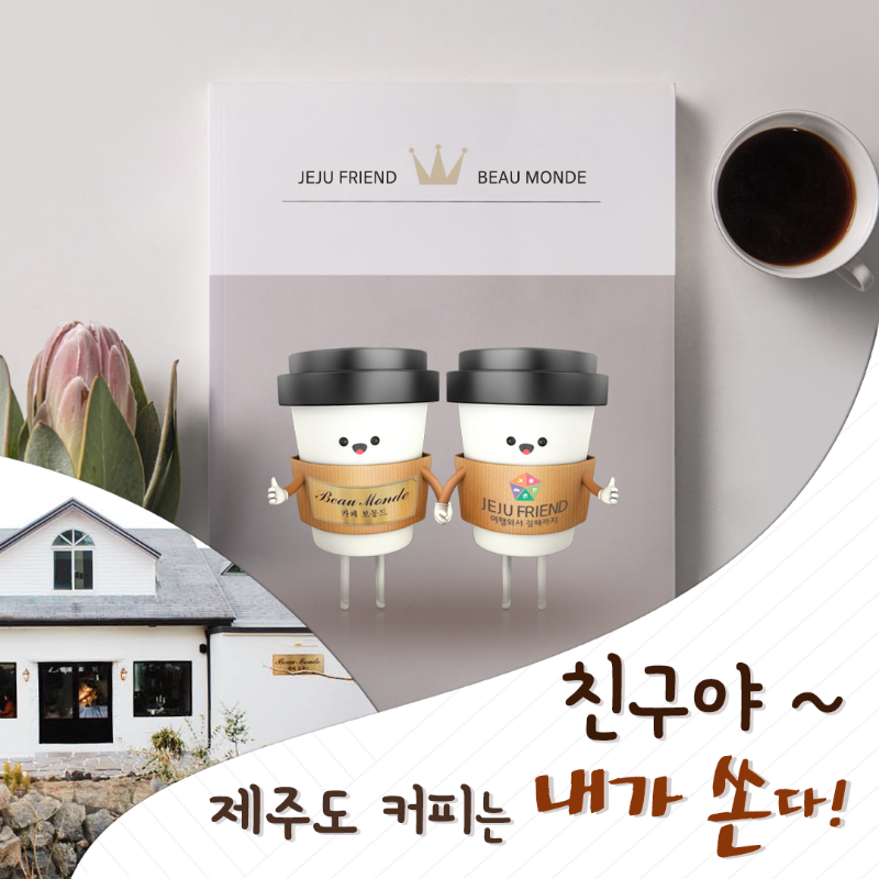 커피-이벤트---인스타용_011.png