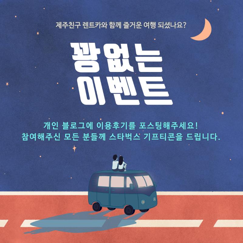 후기-이벤트_01.png