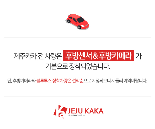 popup_rentcar.jpg