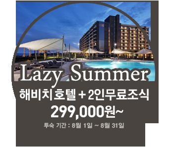 해비치팝업2018-07.png